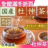 【小福部屋】【日本國產 3gx25包】日本 養生杜仲茶 茶包 超值量販包 飲品 零食【新品上架】