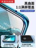熒幕保護貼 紅米k30pro鋼化膜k30全屏覆蓋k30s小米k30i至尊紀念版p極速redmi手機5g無白邊ultra 米家