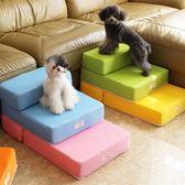 狗狗樓梯透氣網眼可折疊寵物狗訓鍊玩耍台階海綿墊爬床梯HD【新店開張85折促銷】