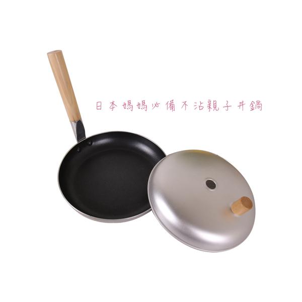 日本▶萬用不沾親子丼鍋-附上蓋 木柄把手