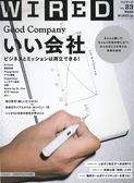 WIRED VOL.23(2016.07)