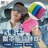 普特車旅精品【CR0215】多功能二合一眼罩枕頭粒子填充睡枕 旅行用睡眠頸椎保護枕高彈性 3色可選