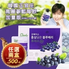 韓國正官庄 高麗蔘藍莓飲加量版80ml*10入組