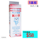 【醫康生活家】北極熊紙口罩 100入/盒-5盒組