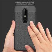 NOKIA 6.1 Plus 荔枝紋 內散熱設計 全包邊皮紋手機殼 矽膠軟殼 車邊縫線設計 手機殼 質感軟殼
