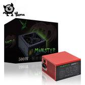 YAMA MONSTER 500W 80+銅牌 電源供應器