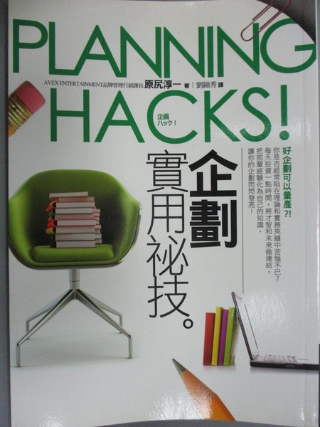 【書寶二手書T2/行銷_GAY】PLANNING HACKS!企劃實用祕技_劉錦秀, 原尻淳一