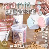 花瓣分格雜糧儲物罐2 格3 格4 格款透明自帶刻度收納米桶食品密封罐【BF0603 】《約翰家庭