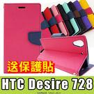 E68精品館 MERCURY 雙色皮套 HTC Desire 728 馬卡龍 保護套手機套 矽膠軟殼側翻 可立支架