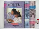 【書寶二手書T9/少年童書_EIL】自己動手做_科技與生活等_共10本合售_大不列顛科技小百科