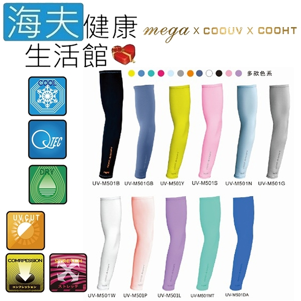【海夫健康生活館】MEGA COOUV 日本技術 抗UV 冰感 素色一般款 袖套(UV-M501)