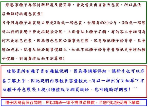 【綠藝家】A93.長太郎小松菜種子1.15克(約300顆)
