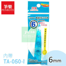筆樂PENROTE 超薄 6mmx6M 內帶 TA050-1 / 個 (適用TA058-1)