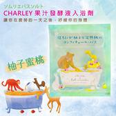《日本製》CHARLEY 柚子蜜桃發酵液入浴劑 40g  ◇iKIREI