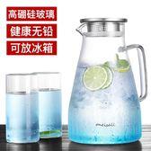 家用冷水壺玻璃耐熱高溫晾涼白開水杯扎壺防爆大容量透明水瓶套裝1500ml『米菲良品』
