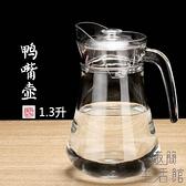 涼水杯冷水壺玻璃涼水壺大容量瓶果汁壺啤酒扎壺【極簡生活】