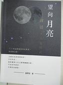 【書寶二手書T1/心靈成長_B46】望向月亮,轉思,你也可以_徐翠芬
