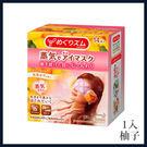 單片 花王KAO蒸氣熱眼罩 柚子