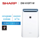 【天天限時 能源效率1級】SHARP DW-H10FT-W 夏普 空氣清淨除濕機 適用約8坪