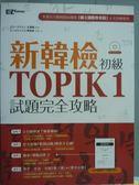 【書寶二手書T1/語言學習_QFO】新韓檢初級TOPIK 1試題完全攻略_王清棟_有光碟