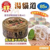 喜樂寵宴-湯貓道之鮪魚+吻仔魚(85g紫罐)營養燒汁上湯罐【寶羅寵品】