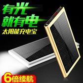 50000M毫安輕薄便攜太陽能充電寶移動電源蘋果手機通用80000