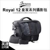 Jenova 吉尼佛 Royal 12 皇家系列攝影包 相機包 黑色 一機二鏡★可刷卡免運★附防水套 薪創