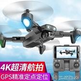 空拍機 航拍無人機2000米大型高清專業超遠程gps自動返航長續航4k飛行器 YYJ 俏俏家居
