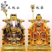 現貨 神像 台灣彩繪純銅土地公神像供奉家用土地爺神像福德正神像土地婆