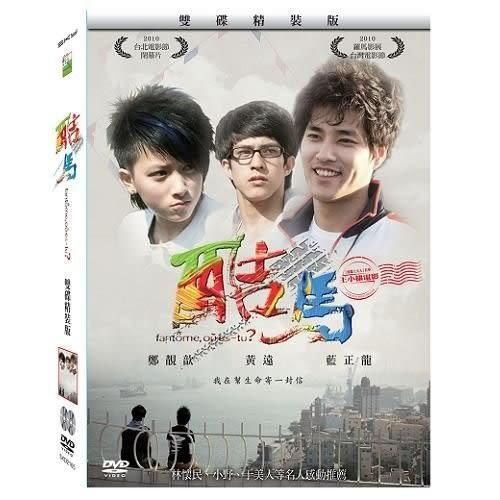 酷馬 雙碟精裝版 DVD(購潮8)