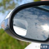 倒車後視鏡  高清倒車鏡汽車小圓鏡盲點鏡廣角鏡扇形可調節反光輔助鏡 KB9684【歐爸生活館】