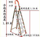 步步高梯子不銹鋼家用梯人字梯鋁合金可摺疊梯工程梯閣樓梯具igo 美芭