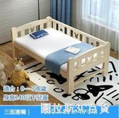 實木兒童床大床拼接小床帶男孩女孩公主床加寬床嬰兒床拼接床  圖拉斯3C百貨