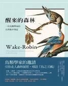 (二手書)醒來的森林:一位鳥類學家的自然散步筆記