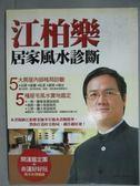 【書寶二手書T6/命理_ZCI】江柏樂居家風水診斷_江柏樂