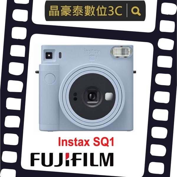 富士 FujiFlim instax SQUARE SQ1 方型馬上看 相機 拍立得 (公司貨) FUJI 晶豪泰 高雄