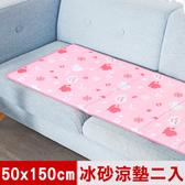 【奶油獅】雪花樂園-長效型冰砂冰涼墊/沙發墊50x150粉色二入