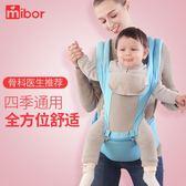 嬰兒背帶腰凳前抱式四季多功能寶寶抱娃神器小孩子腰凳通用單坐凳 LOLITA