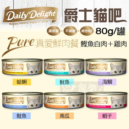 [寵樂子]《Daily Delight PURE》爵士貓吧鮮肉餐-單罐 /主食罐/貓罐/貓餐盒