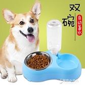 狗碗雙碗自動飲水器自動喂水喝水喂食器貓盆狗盆貓食盆寵物用品  【快速出貨】
