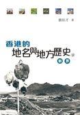 香港的地名與地方歷史(下):新界