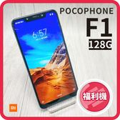 【福利品】小米 POCOPHONE F1 128GB 最超值的S845