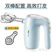 220V打蛋器電動家用小型手持自動打蛋機奶油打發器攪拌機烘焙工具 QQ23436『東京衣社』