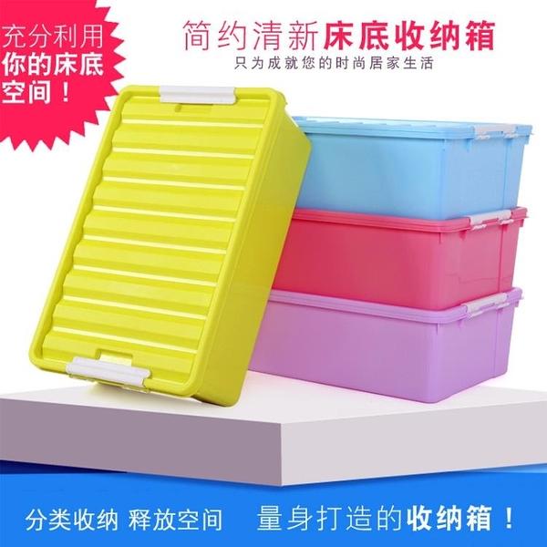 特大號塑料有蓋床底收納箱衣物整理箱玩具儲物箱 NMS 露露日記