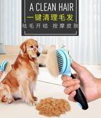 狗狗梳子貓咪刷子泰迪金毛專用脫毛梳狗毛刷寵物梳毛器大型犬用品【卡米優品】
