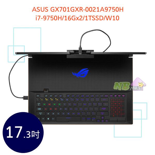 ASUS GX701GXR-0021A9750H 17.3寸 ◤刷卡◢ 筆電 (i7-9750H/16Gx2/1TSSD/W10)