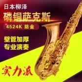 薩克斯 日本柳澤YANAGISAWA新款T-992降B調次中音薩克斯風 專業演奏 MKS夢藝家