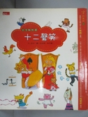【書寶二手書T5/兒童文學_OTL】十二聲笑:文字動物園_哲也