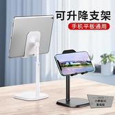 桌面支架手機平板支撐架調節通用固定托架【小柠檬3C】