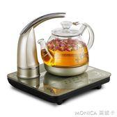 養生壺 全自動上水壺電熱水壺燒水壺煮泡茶壺 220V 莫妮卡小屋 IGO